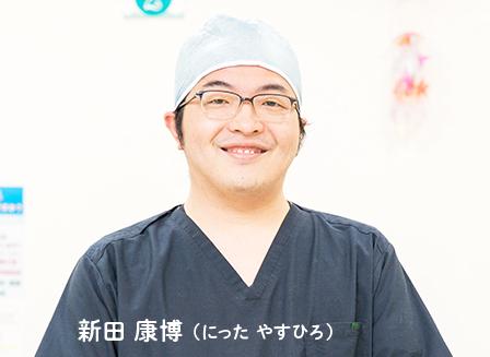 新田 康博 (にった やすひろ)