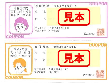 名古屋市無料がん検診クーポン券
